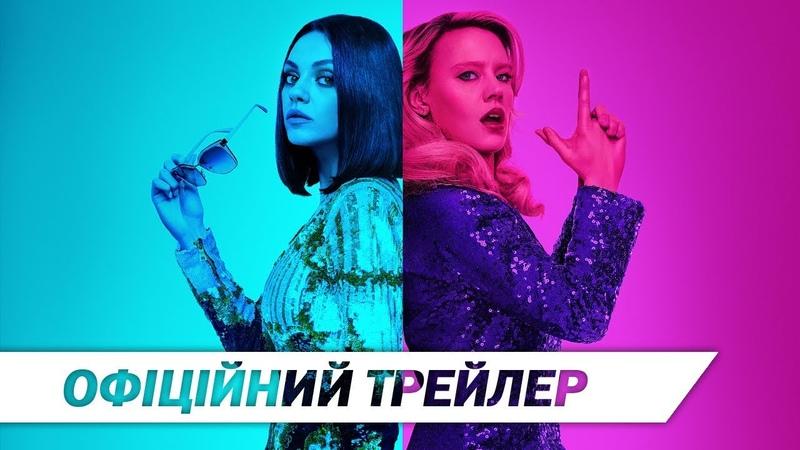 Шпигун, який мене кинув | Офіційний український трейлер | HD
