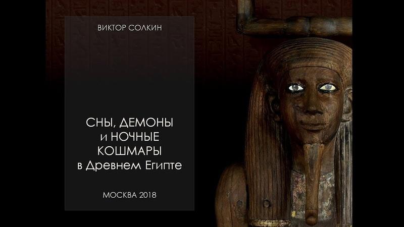 Сны демоны и ночные кошмары в Древнем Египте Лекция Виктора Солкина