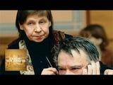 Светлана Кармалита и Алексей Герман. Больше, чем любовь