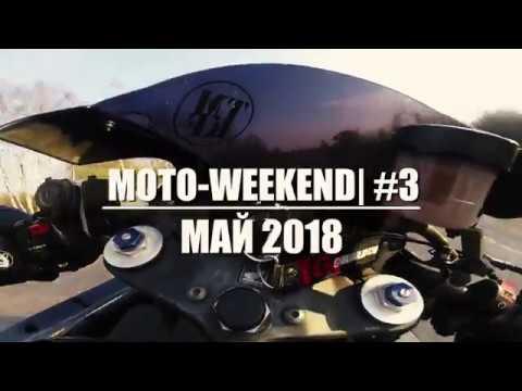 MOTO-WEEKEND|3| Майский движ