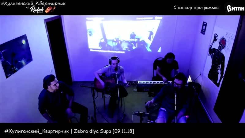 Zebra Dlya Supa - Я вижу (RalphRadio 9.11.18 LIVE)