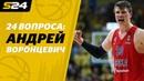 Андрей Воронцевич – Баста, «Движение вверх» и штрафы в ЦСКА КОНКУРС | Sport24