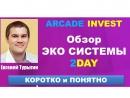 ARCADE INVEST¦ЭкоСистема 2DAY¦Обзор¦Презентация¦Краудфандинговая Площадка¦Инвестиции¦Гейминг