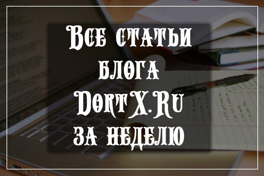 Все статьи Летописей с 21.04.18 по 28.04.18