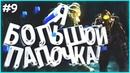 Я БОЛЬШОЙ ПАПОЧКА ► Bioshock Remastered ► 9