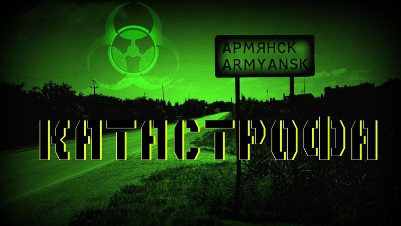 Катастрофа в Армянске! Что скрывают власти и кто ответит за нагнетание паники?