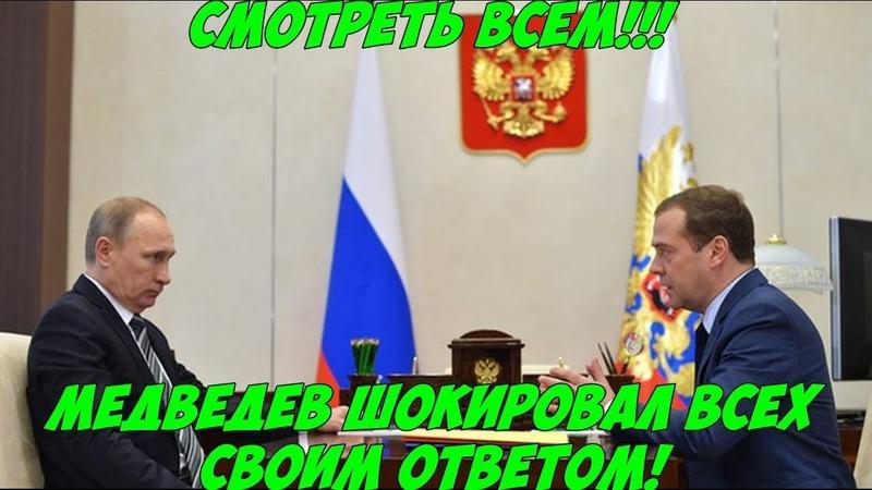 Срочно САМАЯ БОЛЬШАЯ ОШИБКА ПУТИНА Медведев рассказал почему Власть приняла ПЕНСИОННУЮ РЕФОРМУ
