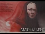 1552-1.Мать Мария (1982) (х/ф)