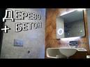 Совмещенный санузел Красивый ремонт и дизайн ванной комнаты и несколько советов по ремонту cjdvtotyysq cfyeptk rhfcbdsq htvj