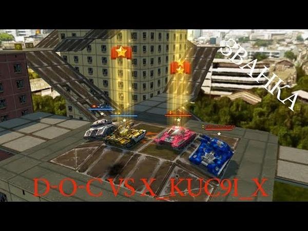 ✔ТАНКИ ОНЛАЙН✔ ОЧЕРЕДНАЯ ЗВАНКА✔ D-O-C and x_Kuc9I_x