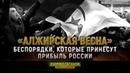Какую прибыль России принесет Алжирская весна Камран Гасанов