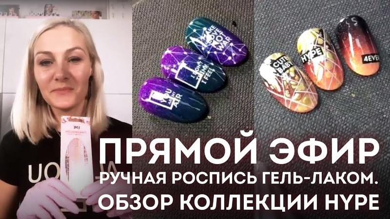 Роспись ногтей гель-лаком!💅 Обзор новой коллекции HYPE👄
