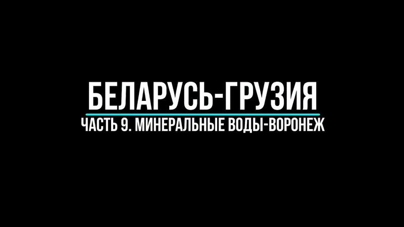 Беларусь-Грузия. Часть 9. Минводы-Воронеж.