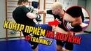 Контр приём на лоукик соперника от бойца UFC Александра Яковлева APTraining 7