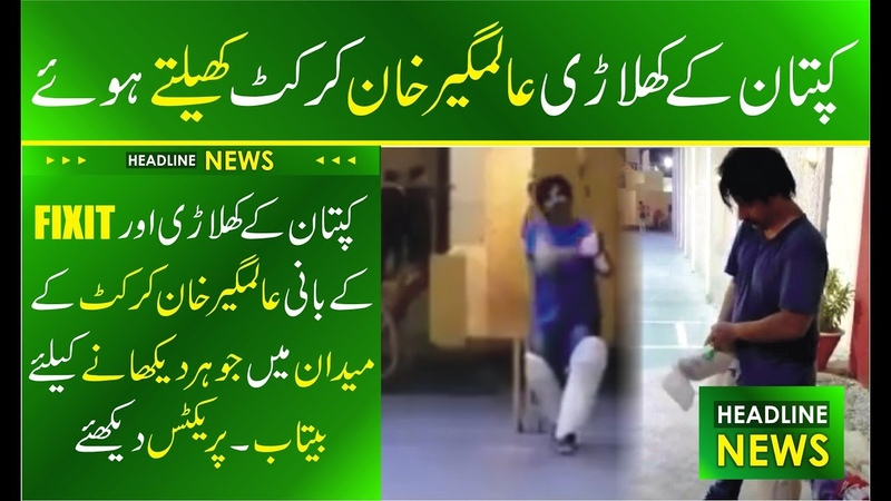 PTI MNA Alamgir Khan Playing Cricket - alimgir playing cricket