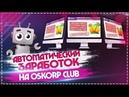 Быстрый заработок на сайте Oskorp club. Автоматический заработок без вложений