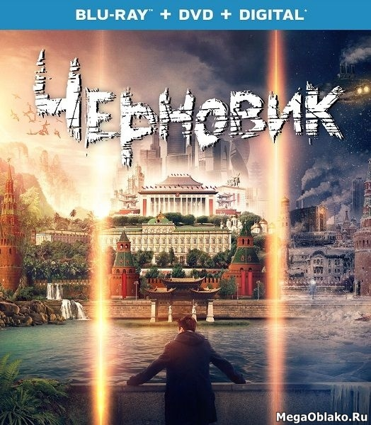 Черновик (2018/BDRip/HDRip)
