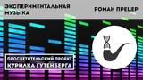 Экспериментальная музыка Роман Прецер