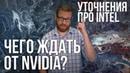 Уточнения по 28 ядрам и припою у Intel и что мы знаем о новинках Nvidia