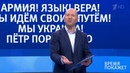 Украина новое начало Время покажет. 16.05.2019