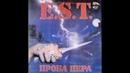 E.S.T. - Проба пера (1991) (LP, USSR) [HQ]