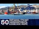 60 минут. Украина грозит заминировать Азовское море. эфир от 24.07.2018.г
