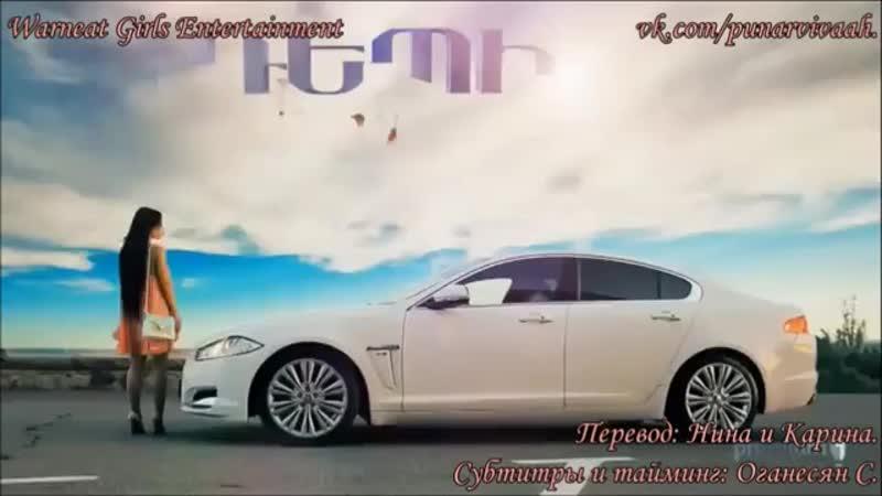 Depi Erazanq 2/На Встречу к Мечте 2 - 8 серия с русскими субтитрами