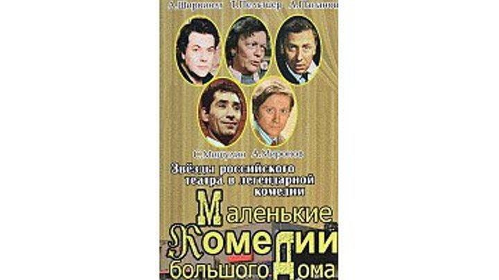 Маленькие комедии большого дома 1974 2 серия