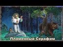 Аудиоспектакль о преподобном Серафиме Саровском «Пламенный Серафим»