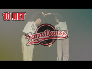 Break Dance   ONE FAM ONE LOVE ONE DANCE   10 лет ЯРОСДАНС