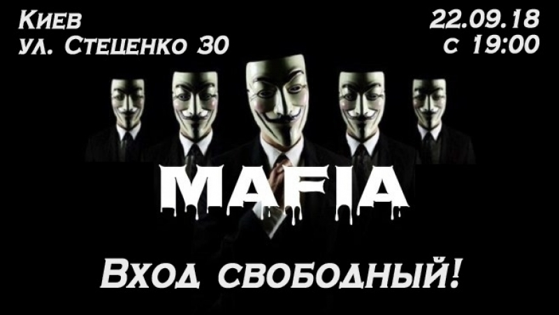 Приглашаем на игру мафия! 22.09.2018 с 19.00 г.Киев