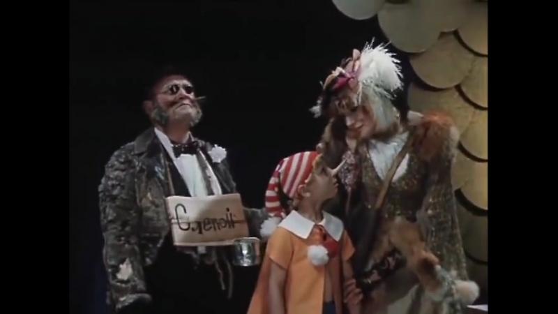 Елена Санаева Ролан Быков Песня Лисы Алиcы и Кота Базилио OST Приключения Буратино 1975