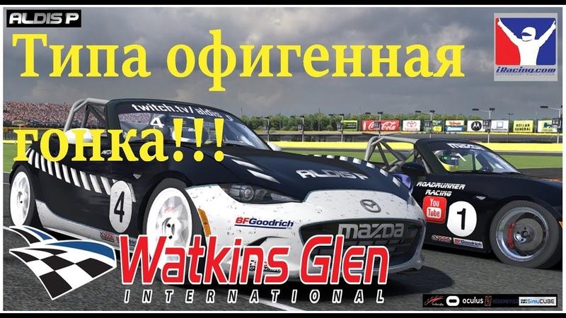 Tипа офигенноеa гонкa Watkins Glen, MX5