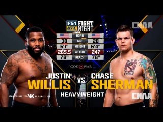 Justin Willis vs Chase Sherman