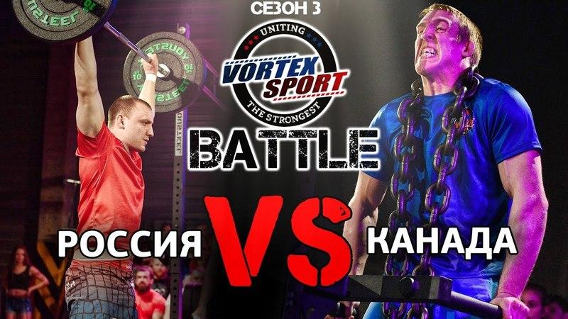 Россия VS Канада! Акробат VS Боец! Попов VS Джебб - Vortex Sport Battle 15