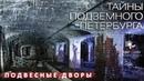 Диггеры Москвы о тайнах истории и архитектуры Питера Подвесные дворы и Подвалы СПб