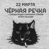 Черная речка|Петербург|22.03