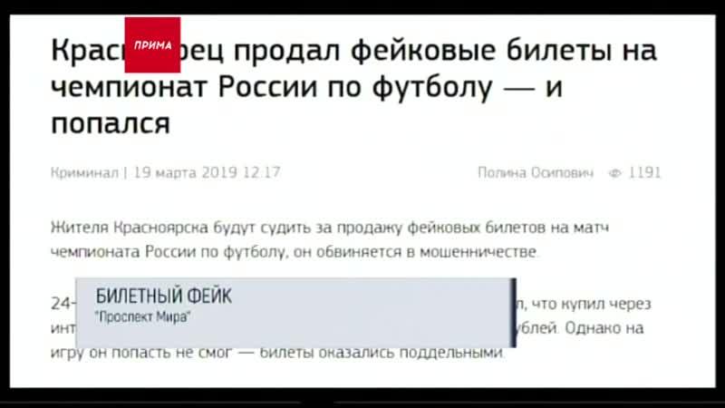 Красноярец подделал билеты на ЧМ по футболу