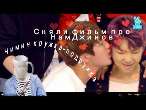 НамДжины и титаникЧимин и это фиаско братанBTS RUSSIAN CRACK2