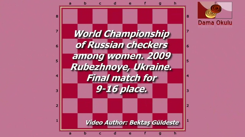 Fedorovich Daria (BLR) - Gaidarzhi Mariyana (BGR). World Draughts-64_women-2009. Final.