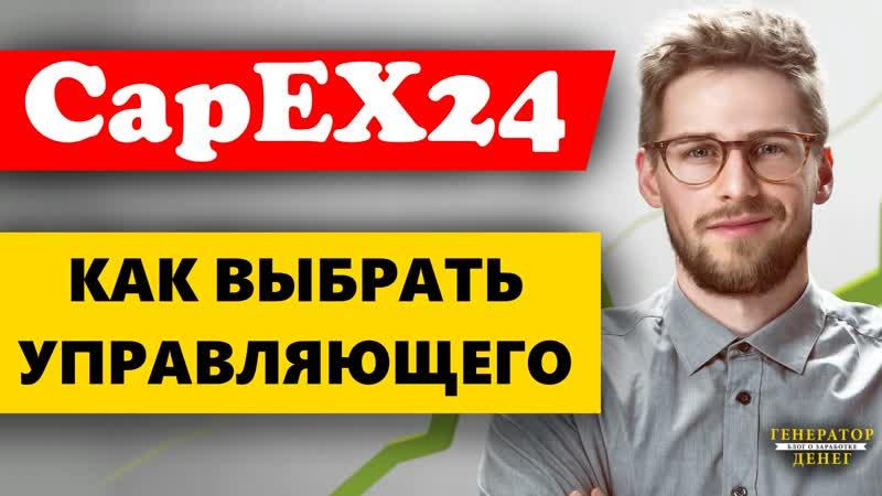 CapEX24 - Как выбрать Управляющего (трейдера) для приумножения денег / Обучение