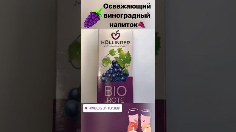 Освежающий виноградный сок 1л на www.OrganicShop.me