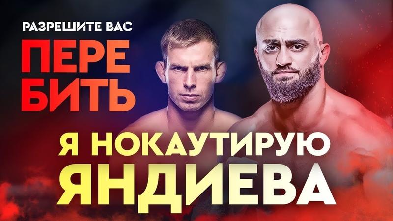 «Адам Яндиев ужасен. Он сдыхает за 3 минуты». Жесткое интервью соперника Яндиева UFC Moscow