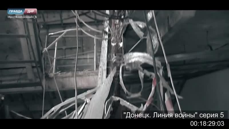 Донецк Линия войны серия 5 Аэропорт Месяц до весны