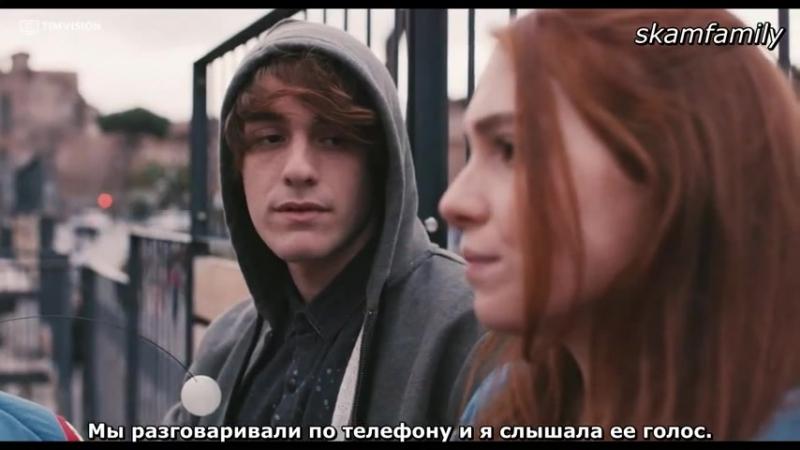 Skam_Italia 1 сезон 6 серия. Часть 1 (Паранойя. ) Рус. субтитры