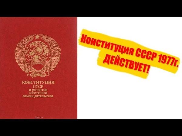 Администрация президента подтвердила действие Конституции СССР 1977 года