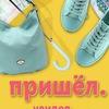 БашМаг - стильная обувь и аксессуары