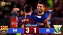 Barcelona vs Leganes 3 1 Highlights Resumen y Goles 20 01 2019
