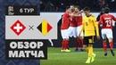 18 11 2018 Швейцария Бельгия 5 2 Обзор матча
