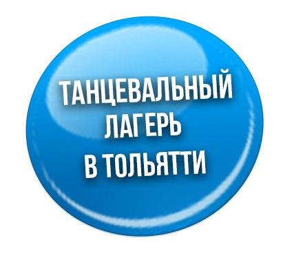 Афиша Тольятти Танцевальный лагерь в Тольятти